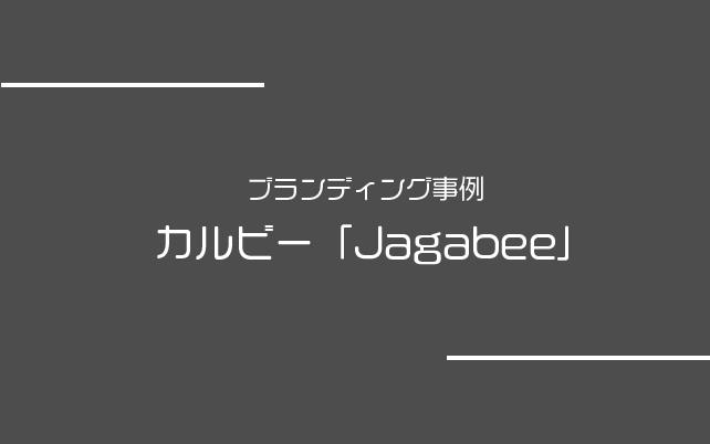ブランディング事例:カルビー「Jagabee」